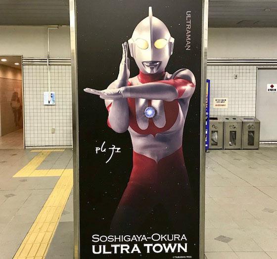 ☆帰途小田急線祖師ヶ谷大蔵駅構内の柱のウルトラマンに敬意を表して写真撮影。改札を背にして。