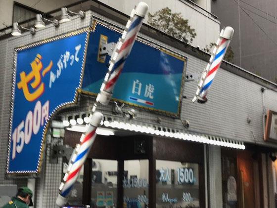 ☆別の野暮用を新宿区大久保ですませ、気になっていた散髪に、ぜんぶやって1,500円。帰宅は結構夕方のいい時間になりました。朝早くから一日仕事。
