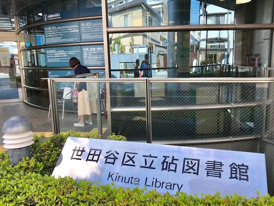 ☆小田急線祖師ヶ谷大蔵駅あるいは成城学園前駅から徒歩7分。とても立派な図書館。