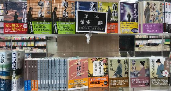 ☆暮れの12月31日武蔵小金井駅前のドンキーホーテ地下のくまざわ書店で見かけました。