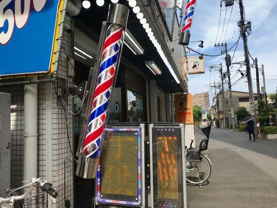 ☆行きつけの武蔵小金井南口の散髪屋「白虎」。ぜんぶやって1,500円。安いです。