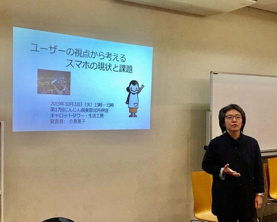 ☆今回の特別報告は小島雅子さん。ご報告のテーマは「ユーザーの視点から考えるすまほの現状と課題」。シニア情報生活アドバイザー養成講座で学んだプレゼンテーション術を有効に活用されています。