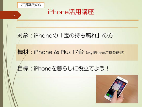 ☆ご提案のその3は「iPhone活用講座」。対象はiPhoneを使いこなしていない方。