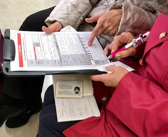 ☆ただいま問診票に記入中。