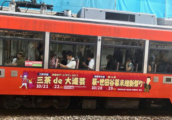 ☆世田谷区役所への下車駅は、「世田谷」と「松陰神社前」の二駅。少しだけ「松陰神社前」が近い気がします。