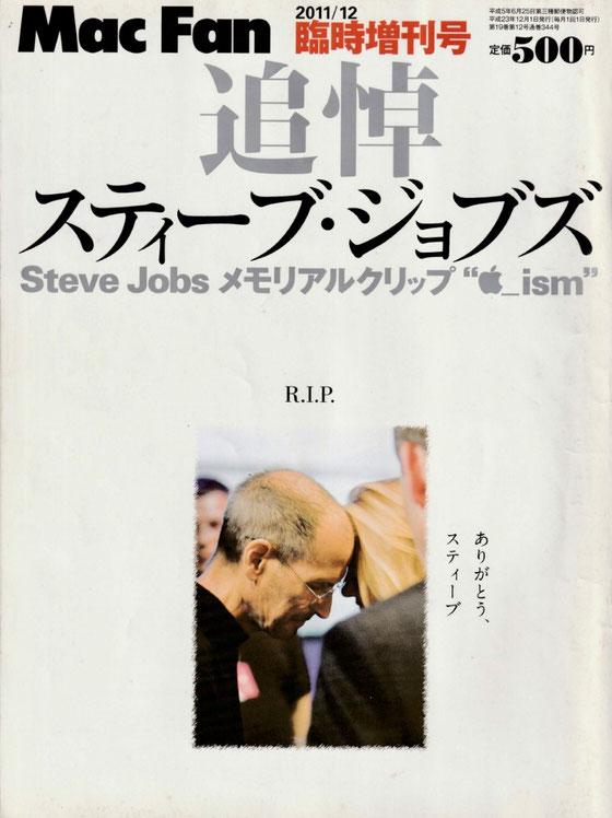 「Mac Fan 2011/12臨時増刊号」より