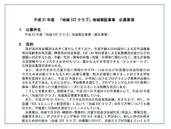 ☆公募要項の1ページ目。http://www.soumu.go.jp/menu_news/s-news/01ryutsu05_02000127.html