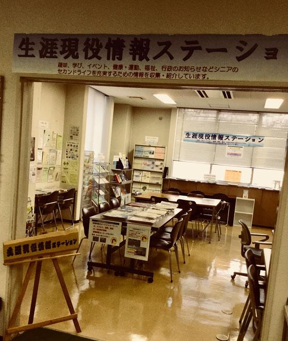 ☆ひだまり友遊会館1階の「生涯現役情報ステーション」。部屋4面と机の上はチラシ置き場。