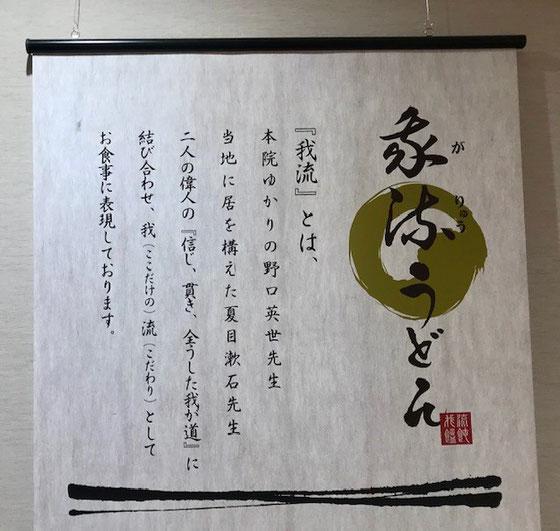 ☆日本医科大学付属病院内で見かけた「我流(がりゅう)うどん」屋さんの由来。野口英世と夏目漱石両先生のゆかりにちなんだ命名だとか。我(ここだけの)流(こだわり)としてお食事に表現しています。