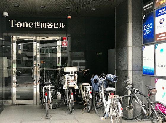 ☆世田谷区地域社協事務所はT-one世田谷ビルの5階にあります。
