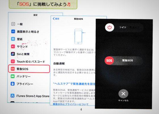 ☆「緊急SOS」のアプリをご紹介しダウンロードして頂きました。