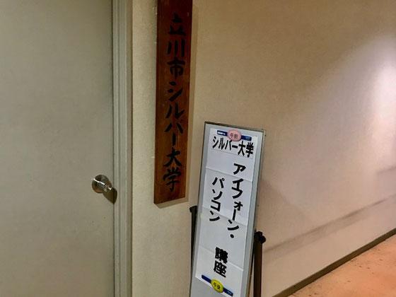 ☆入り口横の木製の看板「立川シルバー大学」は年季が入っています。