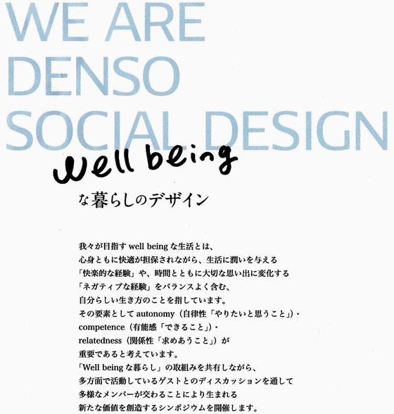☆ デンソウさんの「Well beingな暮らしのデザイン」とは。いただいた冊子より。