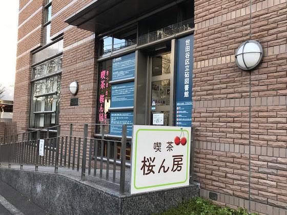 ☆「青春」像の左側には9月からお世話になった、「はじめてのスマホ体験」の喫茶桜ん房の入口。