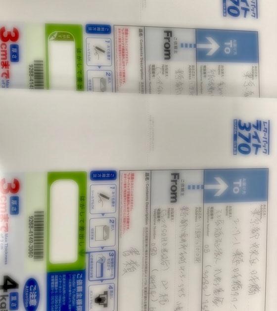☆レターパックライト370で発送。安くて(370円)確実。