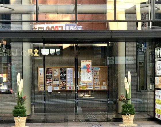 ☆NHK学園くにたちオープンスクールが入っているJR中央線国立駅南口ロータリーそばのSEKIYAビルの入り口の門松。