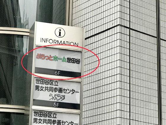 ☆会場は昭和女子大の隣の王寿ビル6階。3~5階には世田谷区立男女共同参画センター。