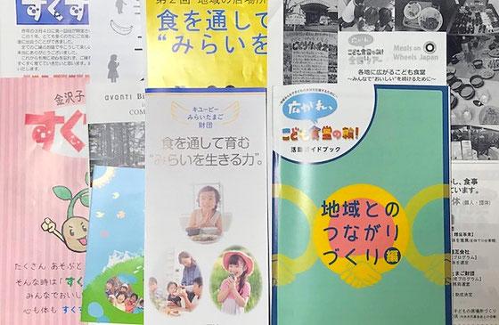 ☆5月30日第2回 地域の居場所づくりサミットでいただいた15点の冊子や資料を読みました。