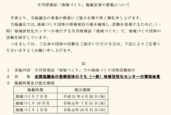 ☆原稿執筆の依頼文(抜粋)。