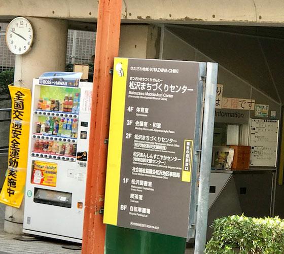 ☆提出先の松沢まちづくりセンターの1階入り口(右側)を入って2階。