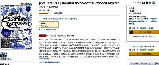☆Amazonで調べると中古品で21円送料257円から。同じ著者から「いまどきパソコン&Windows10はこんなふうにできている」もあります。
