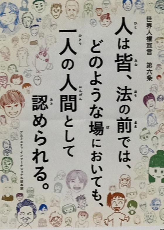 ☆ぷらっとホーム世田谷(6階)から1階下の男女共同参画センターらぷらすさんの5階で見かけたとポスター。世界人権宣言「第6条」。