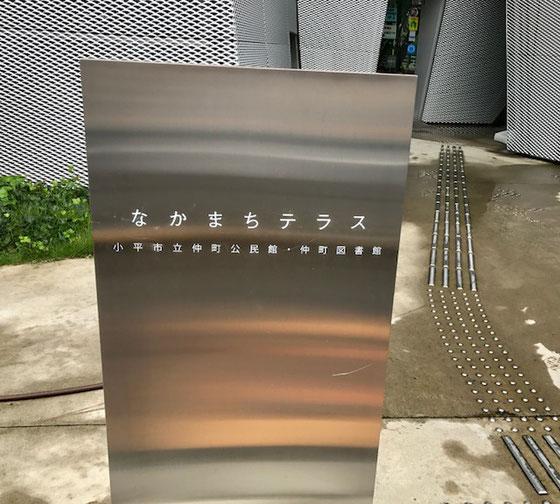 ☆仲町公民館(中町テラス)の入り口の案内板が地面を映してきれいな模様になっています。