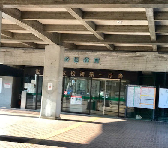 ☆世田谷生涯現役推進課は第一庁舎の入口を入って右すぐにカウンター。