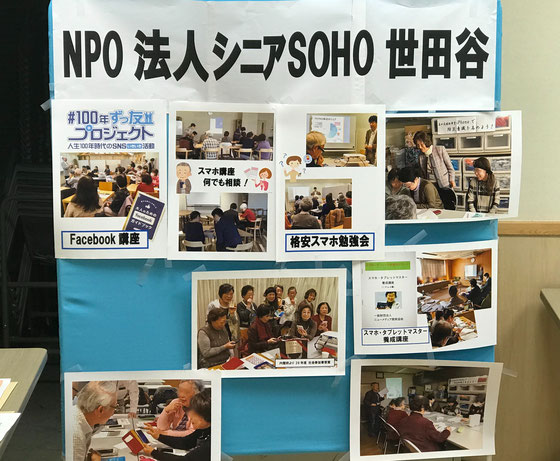 ☆会の看板と写真は生田美子事務局長さんの徹夜の準備のたまもの。お疲れ様でした。