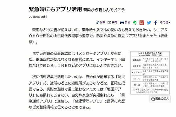☆日本経済新聞8月16日付夕刊Web版より。表は「シニアも覚えておきたい スマホの救急・防災アプリ」を五項目にコンパクトにまとめています。緊急時にもアプリ活用:日本経済新聞 https://www.nikkei.com/article/DGKKZO34204280W8A810C1KNTP00/