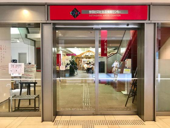 ☆キャロットタワー3階 世田谷文化生活情報センター入口。