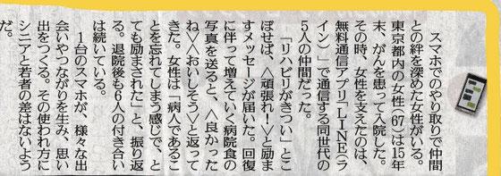☆がん闘病の励ましは生田美子さん・大橋朋子さん・金平紀代子さん指導のiPhone学習グループのエピソード。