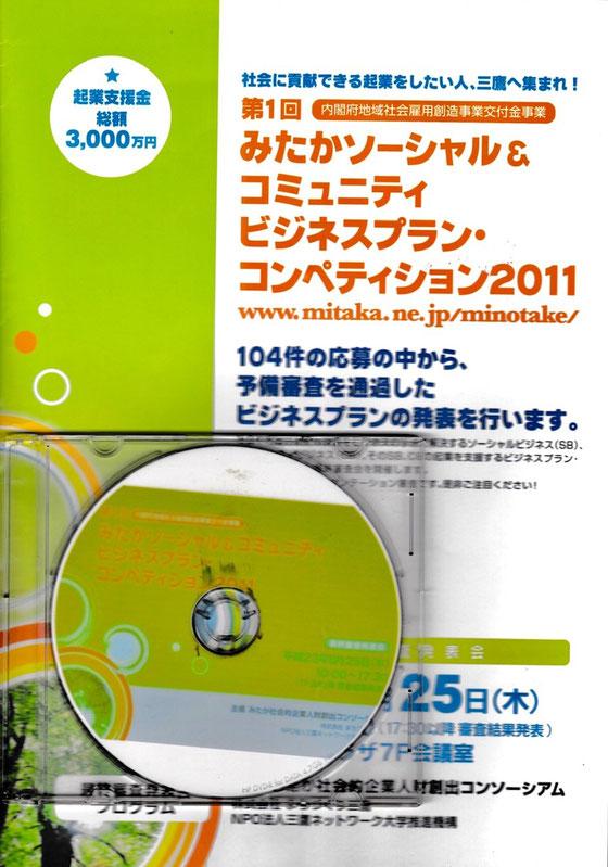 ☆最終審査発表会のプログラム&DVD。2010年5月iPad世界で発売。同年9月から無料講習会を各地で開催。