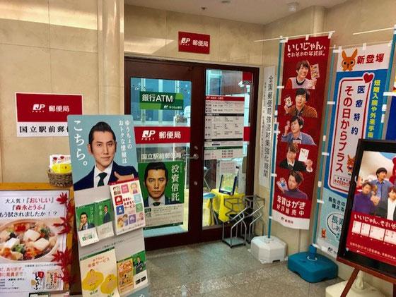 ☆はじめて、せきやビル7階の国立駅前郵便局に上がりATMを利用して送金。