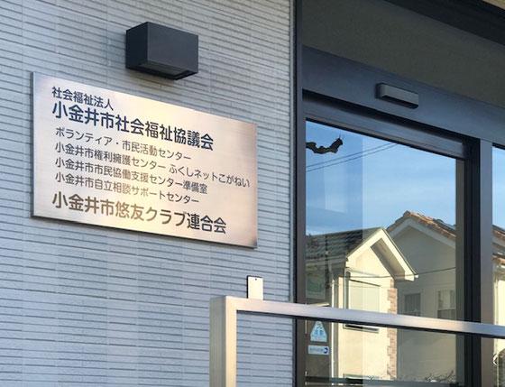 ☆入り口の看板。市民活動センターのご担当者様からのお呼び出し。