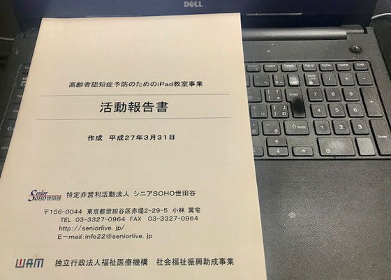 ☆6年前のWAMの報告書。「高齢者認知症予防のためのiPad教室事業」の報告書。懐かしい。このWAMでiPad Airを30台ゲット。iOSは発売から6年で賞味期限切れ、まもなくアップデートができなくなります。