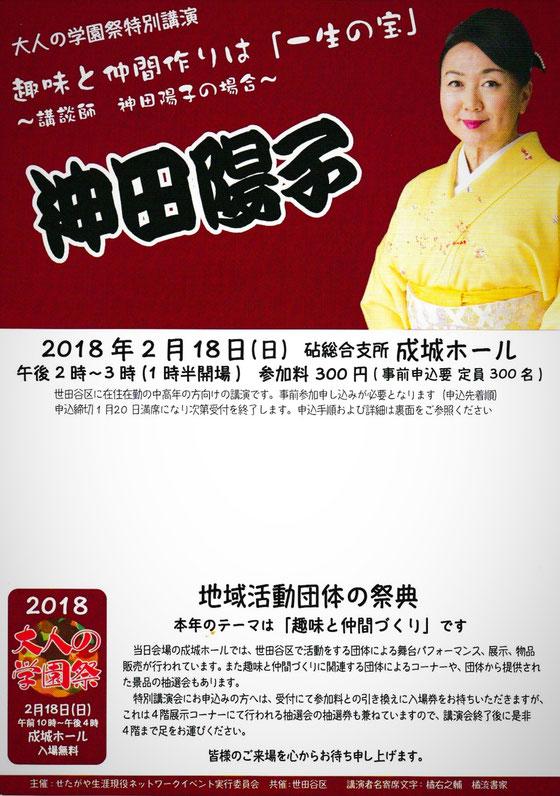 ☆この特別講演は世田谷区在住在勤の中高年の方向けの講演です。参加費300円。