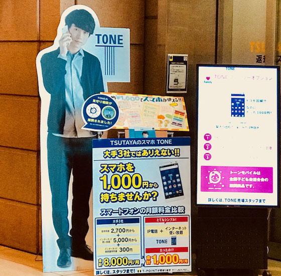 ☆某日三軒茶屋の2階のTSUTAYAの入り口で見かけました。「スマホを1,000円から持ちませんか?」とちょっと刺激的。まれに受講者様がご持参。