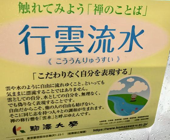 ☆本文には無関係です。世田谷線で雨の日の車窓に貼ってありました。駒澤大学のCM。気になりましたので撮りました。
