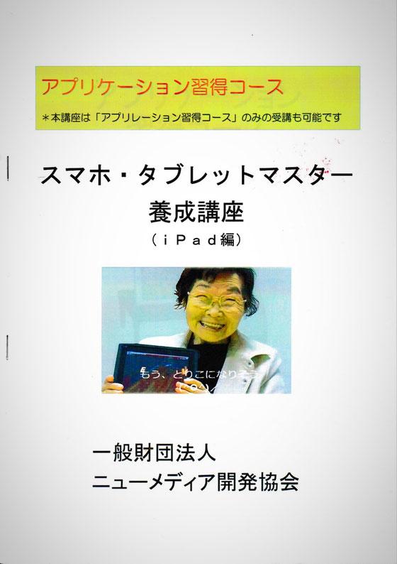 ☆使用したテキストの表紙。モデルは竹内潤子さん。2010年「三鷹iPad研究会(現在は東京タブレット研究会)」時代のお写真。