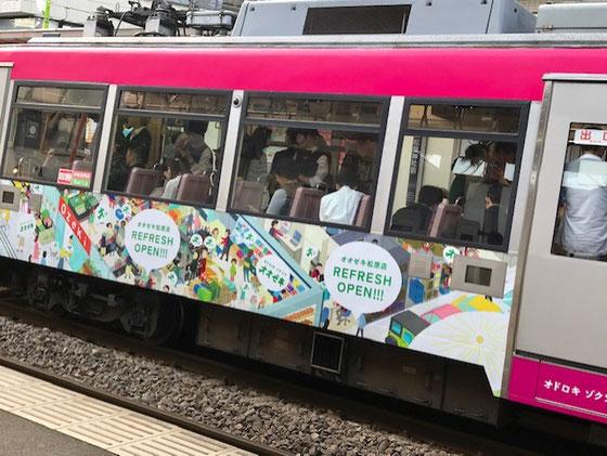 ☆松陰神社前駅上りのホームの世田谷線の電車のボディーには世田谷に本社のあるスーパー「オオゼキ」のリフレッシュオープンの広告。