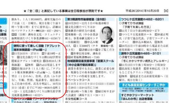 ☆調布市ホームページ市報のPDF 2014年10月20日号8ページより。