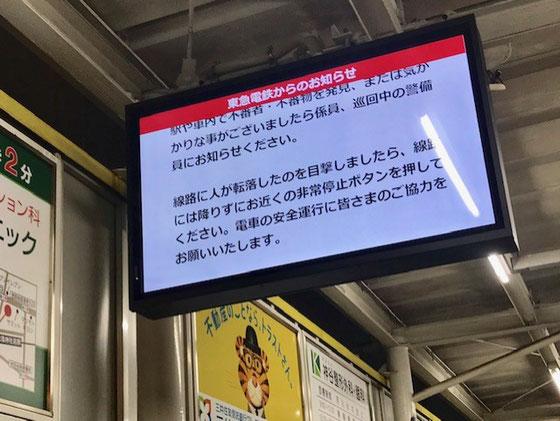 ☆世田谷線松陰神社前駅下りホームにこんなお知らせ版がいつの間にか設置(上り下り共)。知らない間にすこしづついろいろ変わります。