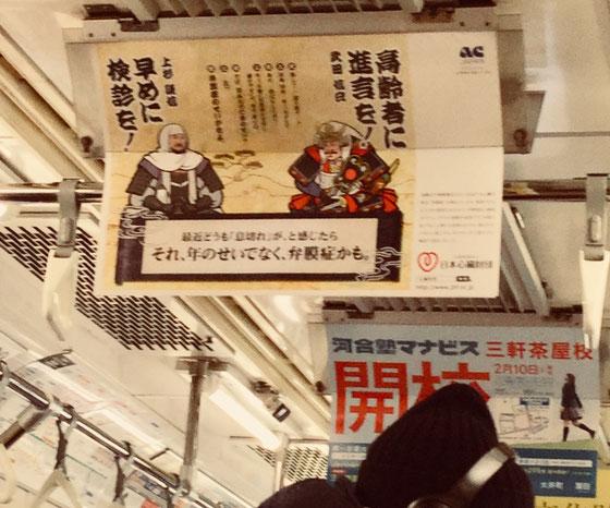 ☆世田谷線の社内で見かけた日本心臓財団の広告。「高齢者に進言を!(武田信玄)」、「早めに検診を(上杉謙信)」。「最近どうも『息切れ』がと感じたら それ、年のせいでなく、弁膜症かも」、とありました。