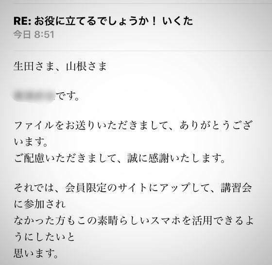 ☆主催者様のメール(部分)。勝手に転載。ごめんなさい。