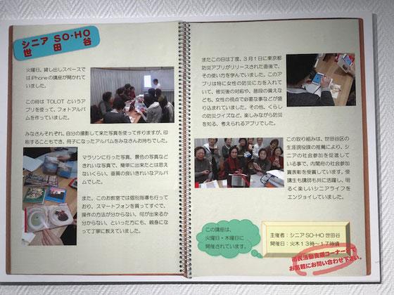 ☆企画・運営を担当された特定非営利活動法人国際ボランティア学生協会の山崎様の取材に基いたシニアSOHO世田谷の活動紹介。とても丁寧です。