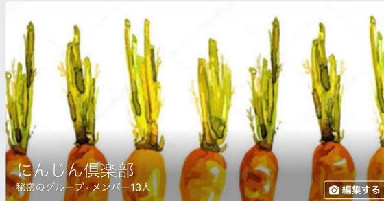 ☆にんじん倶楽部のFacebookの秘密のグループ。新浦安から遠路はるばるお越しの増田由紀さんが当日会議中にチョチョットと作成。