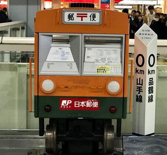 ☆品川駅構内の郵便ポスト。ちょっと珍しい。