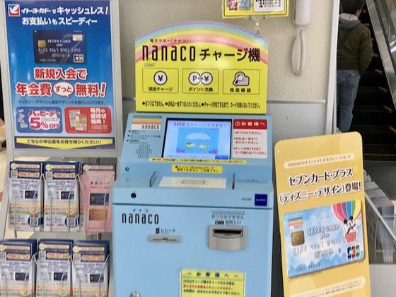 ☆講師ご推奨のnanacoのチャージ機。武蔵小金井駅南のイトーヨカドーで見かけました。