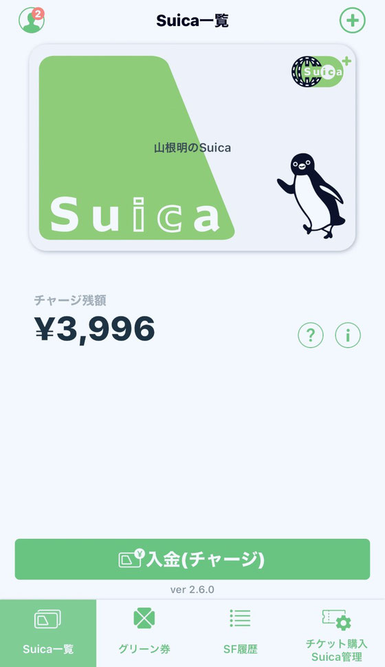 ☆チャージ金額は500円、1,000円~10,000円(上限)。たいてい3,000円です。